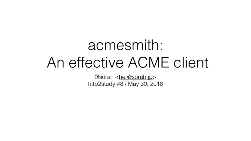 acmesmith: An effective ACME client @sorah <her...