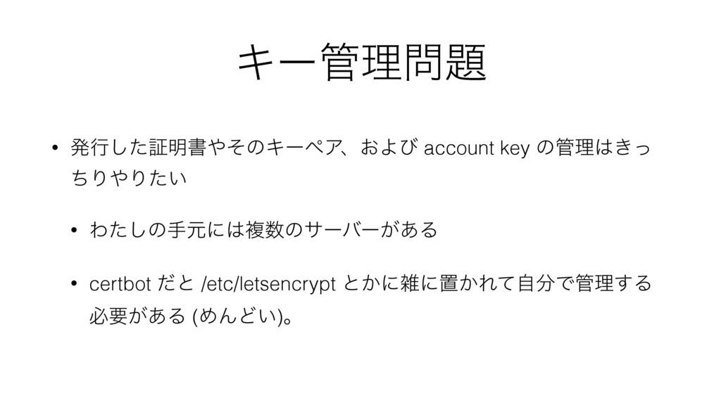 Ωʔཧ • ൃߦͨ͠ূ໌ॻͦͷΩʔϖΞɺ͓Αͼ account key ͷཧ͖ͬ ...