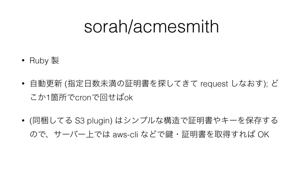 sorah/acmesmith • Ruby  • ࣗಈߋ৽ (ࢦఆະຬͷূ໌ॻΛ୳ͯ͠...