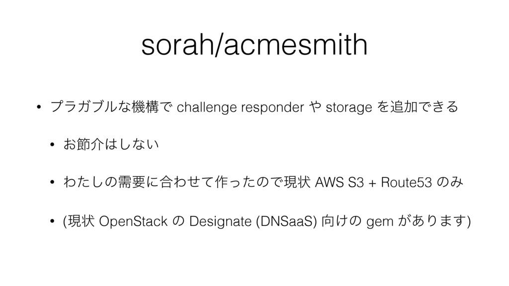 sorah/acmesmith • ϓϥΨϒϧͳػߏͰ challenge responder...