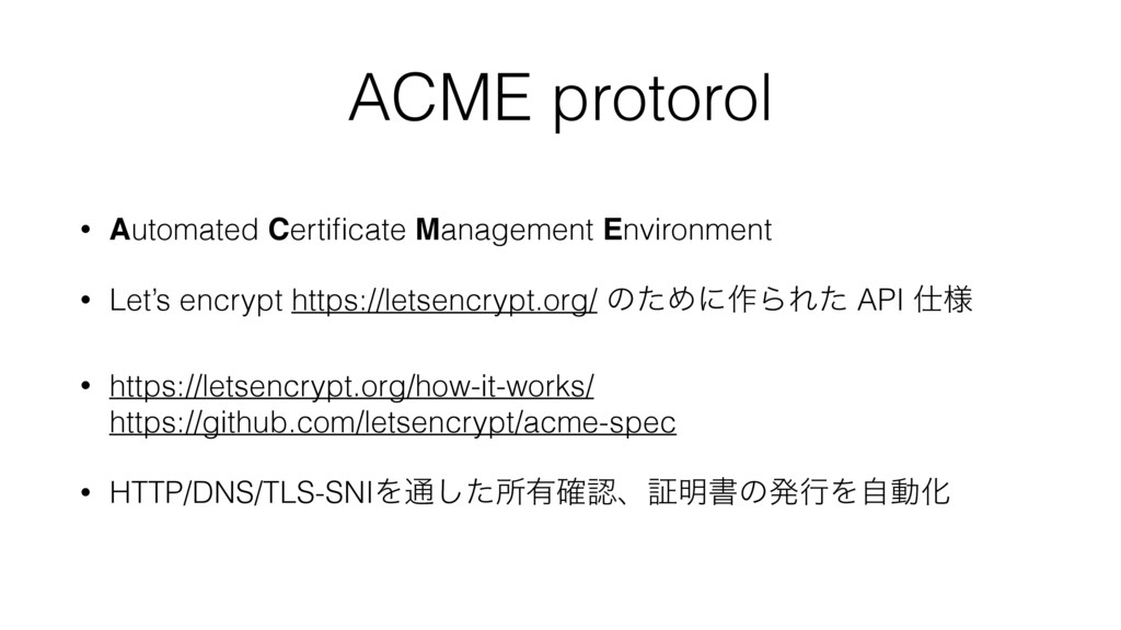 ACME protorol • Automated Certificate Management...