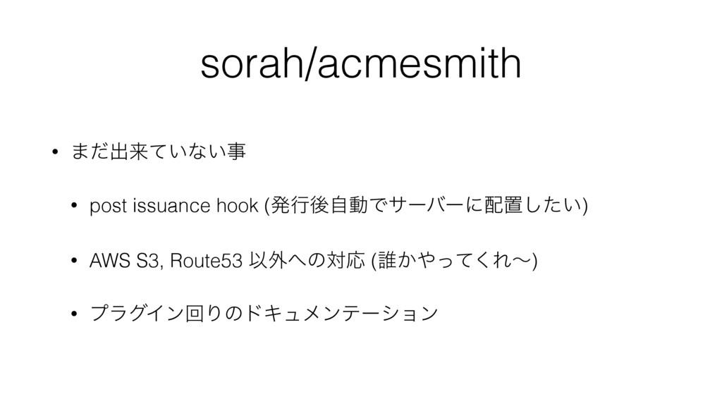 sorah/acmesmith • ·ͩग़དྷ͍ͯͳ͍ • post issuance hoo...