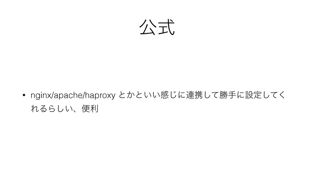 ެࣜ • nginx/apache/haproxy ͱ͔ͱ͍͍ײ͡ʹ࿈ܞͯ͠উखʹઃఆͯ͘͠ ...