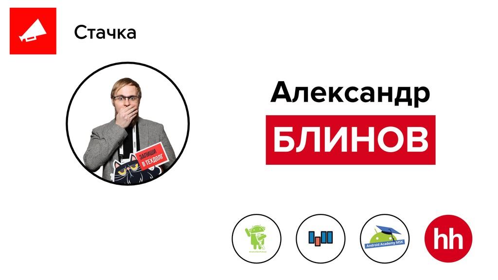 Александр БЛИНОВ