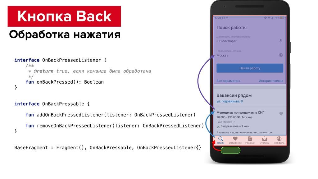 interface OnBackPressedListener { /** * @return...