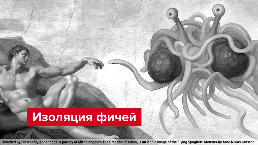 Изоляция фичей Touched by His Noodly Appendage,...