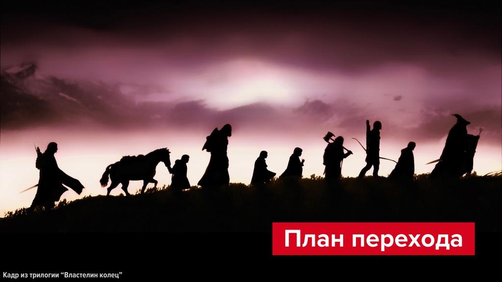 """Кадр из трилогии """"Властелин колец"""" План перехода"""