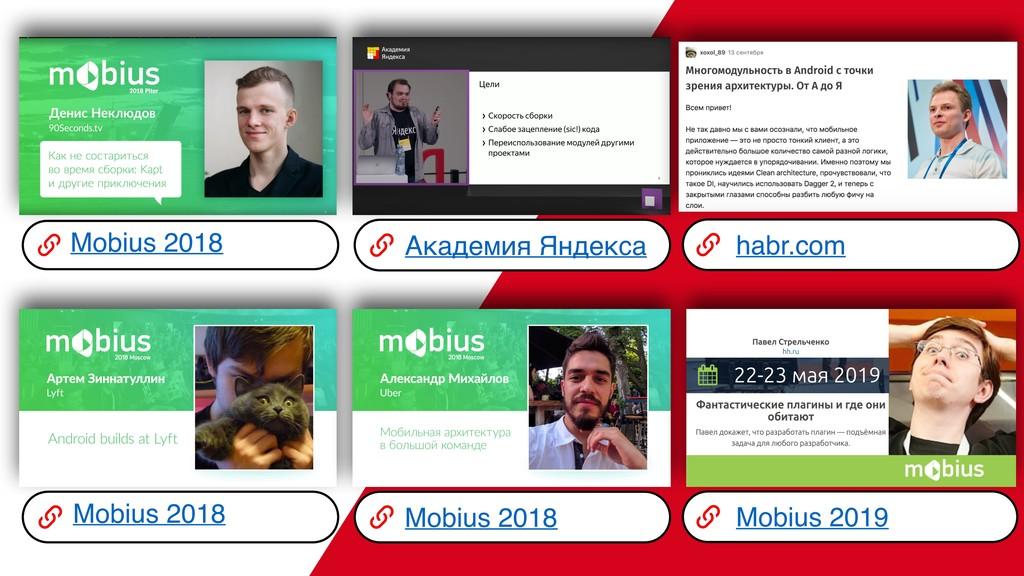Mobius 2018 Академия Яндекса habr.com Mobius 20...