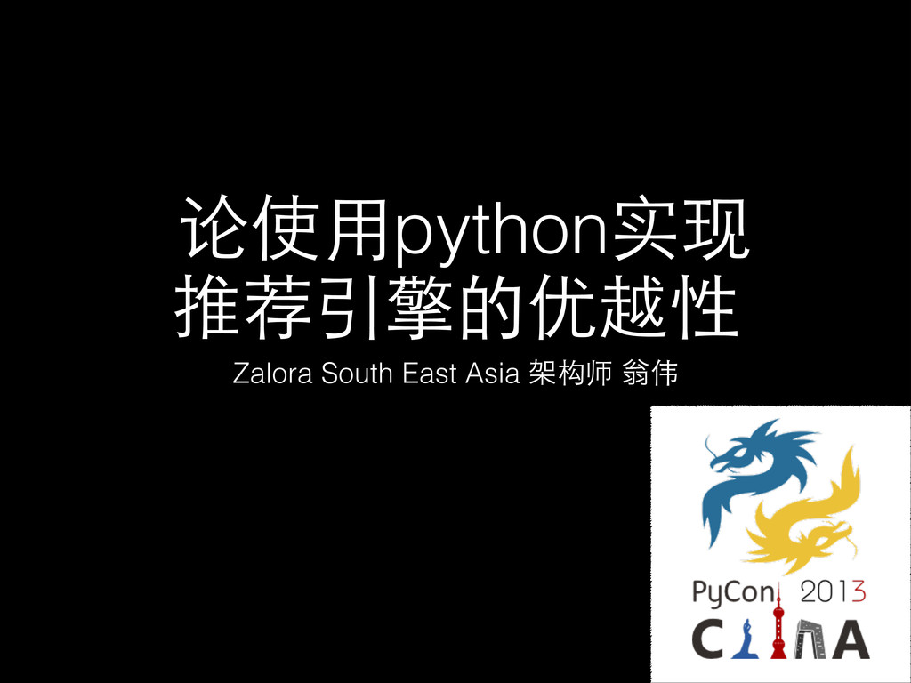 论使⽤用python实现 推荐引擎的优越性 Zalora South East Asia Ս...