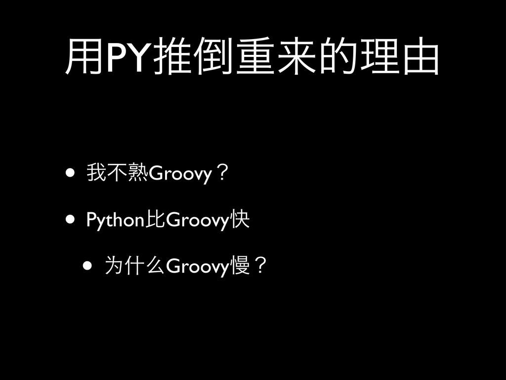 ༻PYਪॏདྷతཧ༝ • զෆख़Groovyʁ  • PythonൺGroovyշ  ...