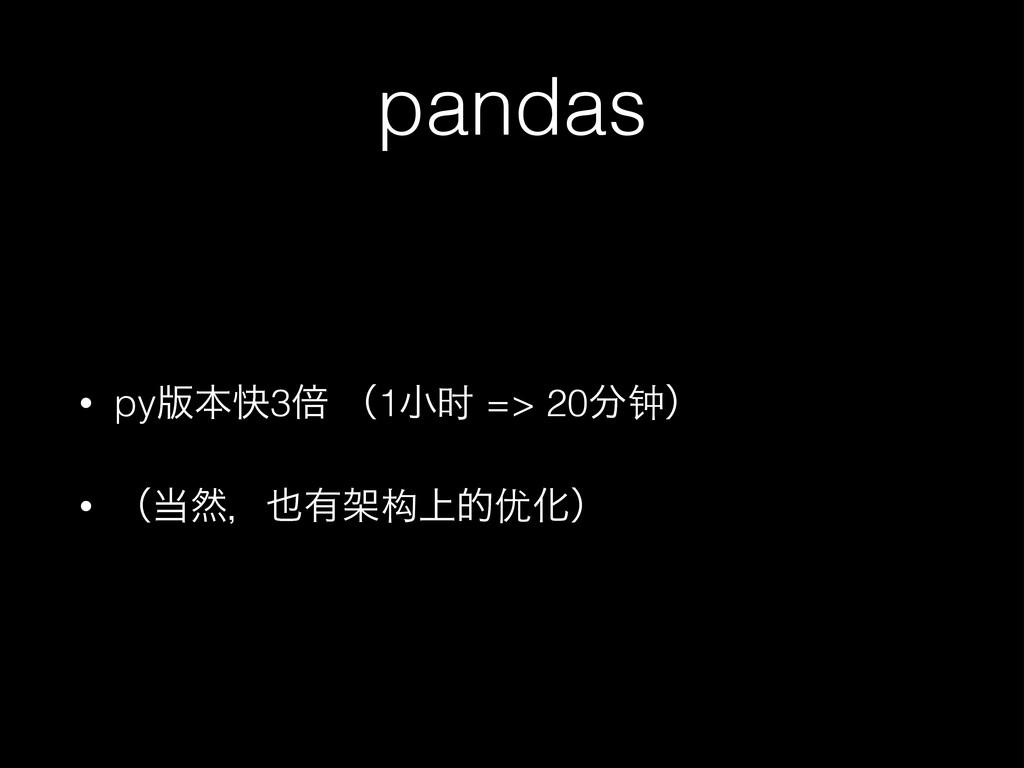 pandas • py൛ຊշ3ഒ ʢ1খ时 => 20钟ʣ • ʢવɼ༗Ս构্త优Խʣ