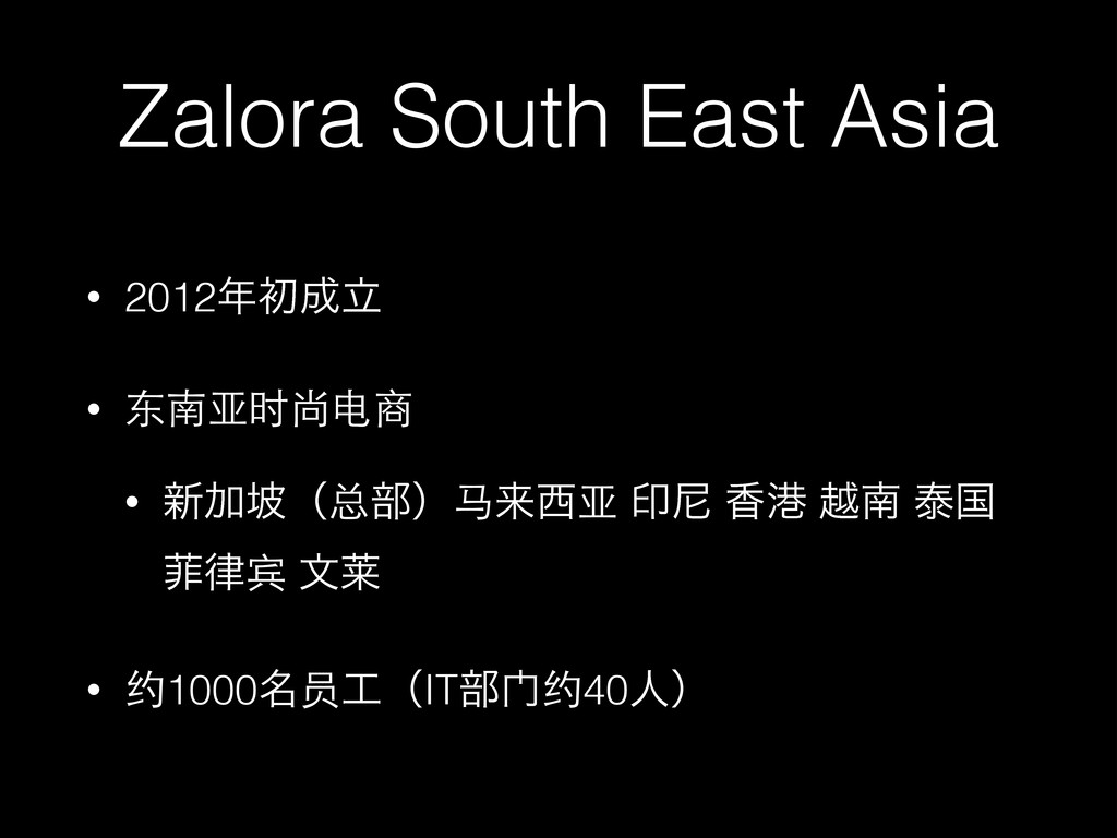 Zalora South East Asia • 2012೥ॳ੒ཱ • 东南亚时尚电商 • ৽...