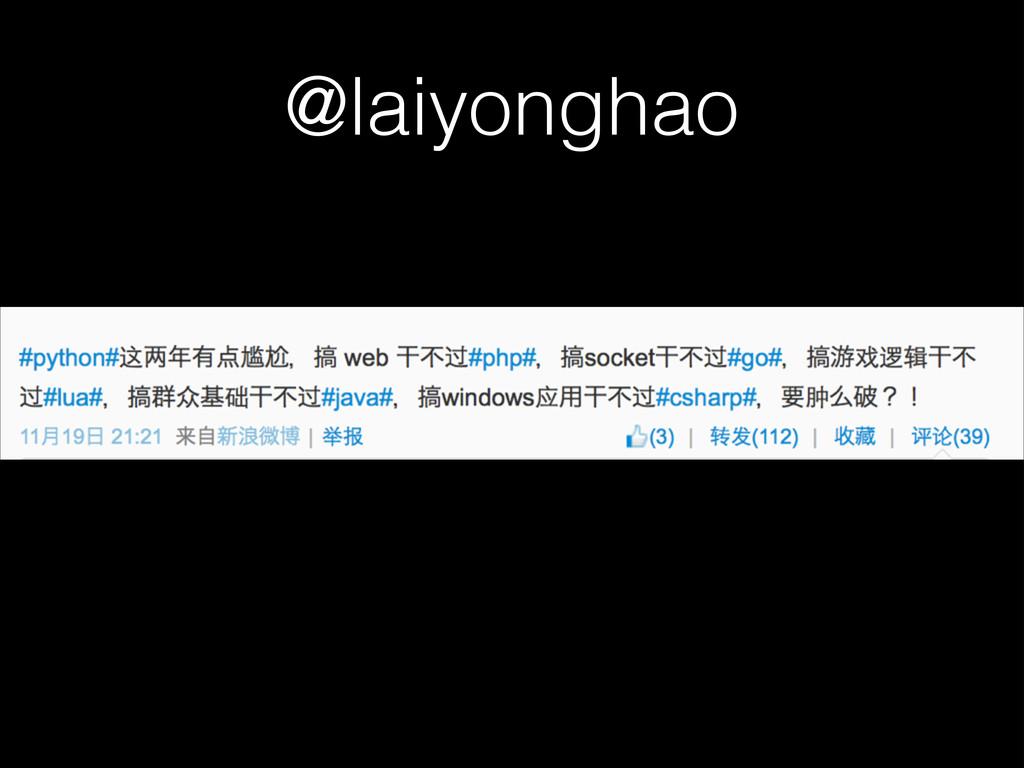 @laiyonghao