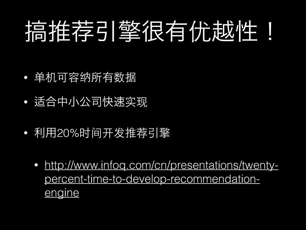 䔟ਪᣑҾ№༗优ӽੑʂ • 单机可容纳所有数据 • 㭕߹தখެշ实现 • ར༻20%时间开...