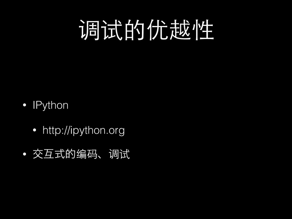 调试的优越性 • IPython • http://ipython.org • ަޓࣜత编码ɺ...