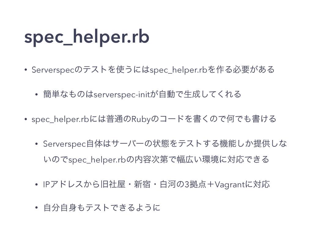 spec_helper.rb • ServerspecͷςετΛ͏ʹspec_helper...