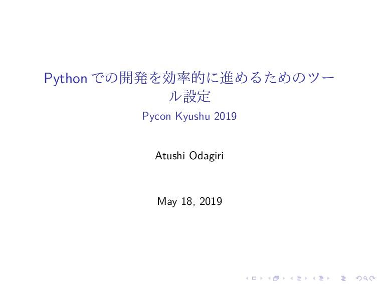 Python での開発を効率的に進めるためのツー ル設定 Pycon Kyushu 2019 ...