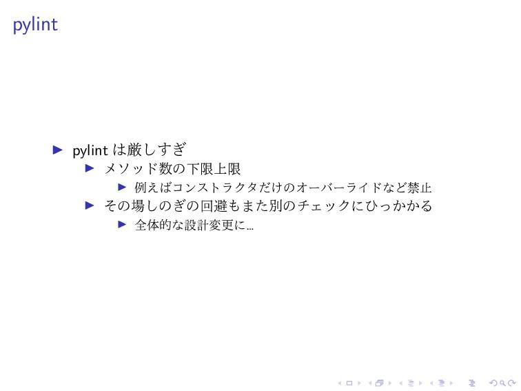 pylint pylint は厳しすぎ メソッド数の下限上限 例えばコンストラクタだけのオーバ...