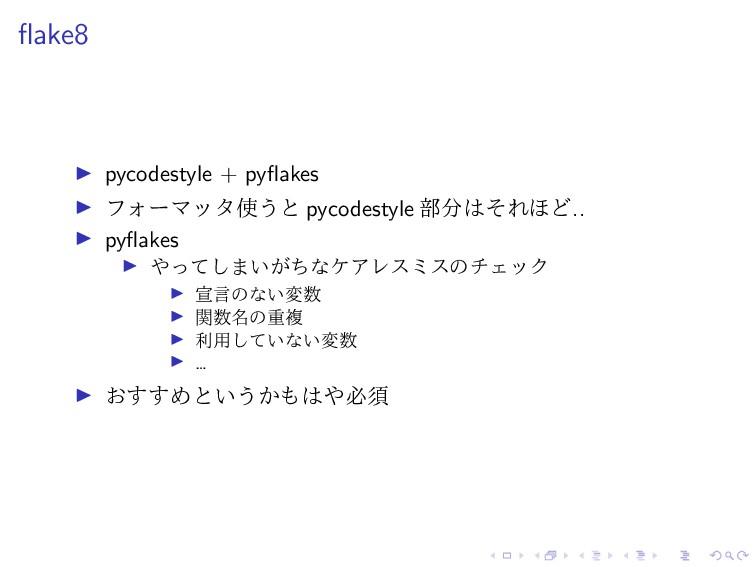 flake8 pycodestyle + pyflakes フォーマッタ使うと pycodes...