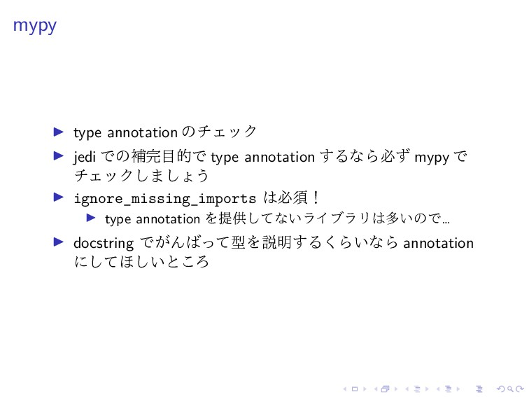 mypy type annotation のチェック jedi での補完目的で type an...