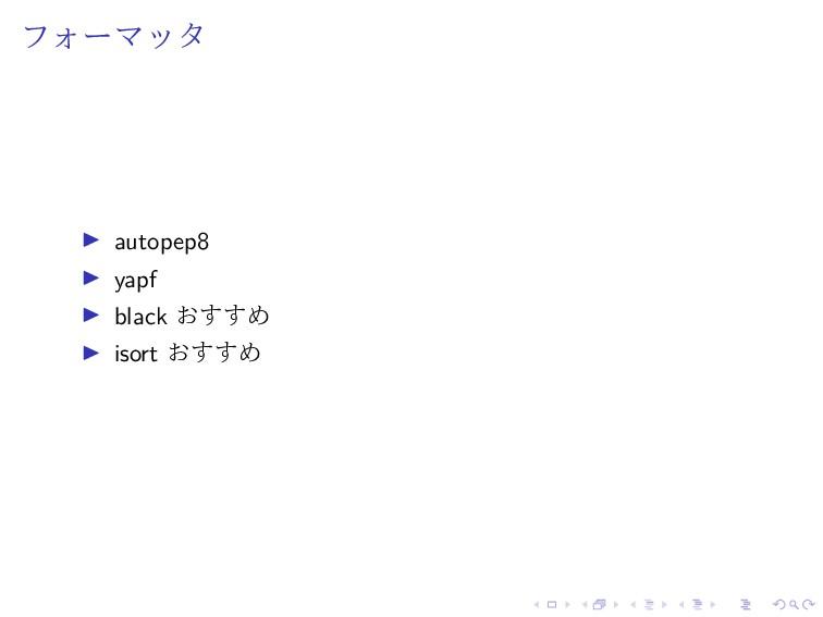 フォーマッタ autopep8 yapf black おすすめ isort おすすめ
