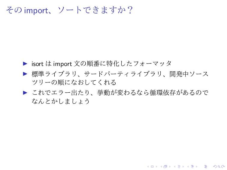 その import、ソートできますか? isort は import 文の順番に特化したフォー...