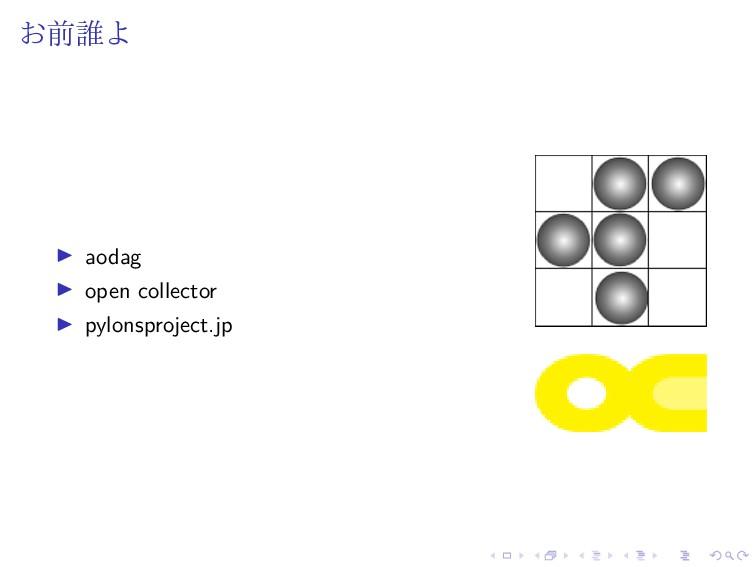 お前誰よ aodag open collector pylonsproject.jp