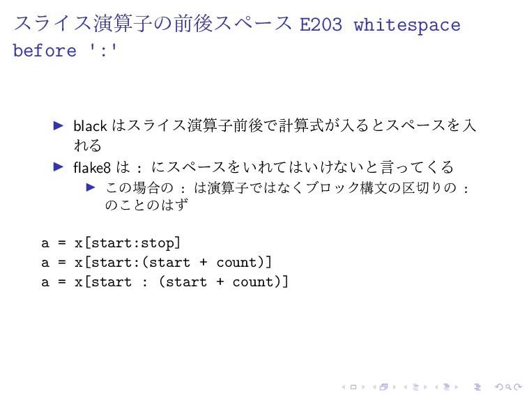 スライス演算子の前後スペース E203 whitespace before ':' black...