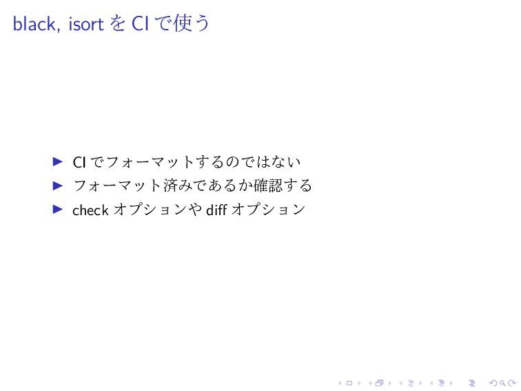 black, isort を CI で使う CI でフォーマットするのではない フォーマット済...