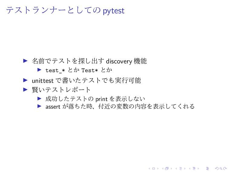 テストランナーとしての pytest 名前でテストを探し出す discovery 機能 tes...