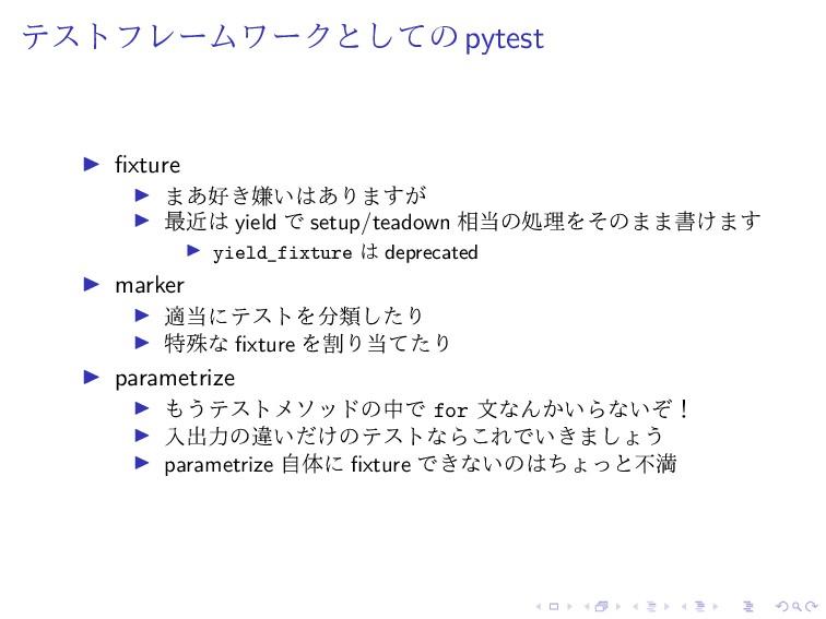 テストフレームワークとしての pytest fixture まあ好き嫌いはありますが 最近は ...