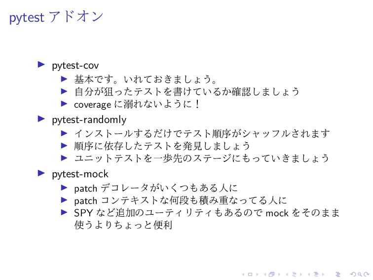 pytest アドオン pytest-cov 基本です。いれておきましょう。 自分が狙ったテス...