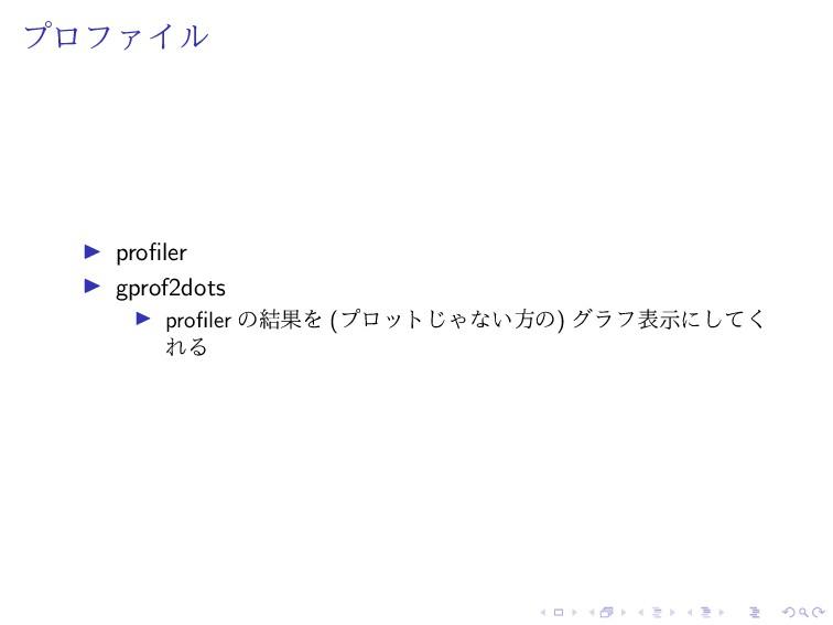 プロファイル profiler gprof2dots profiler の結果を (プロットじ...