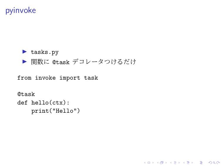 pyinvoke tasks.py 関数に @task デコレータつけるだけ from inv...