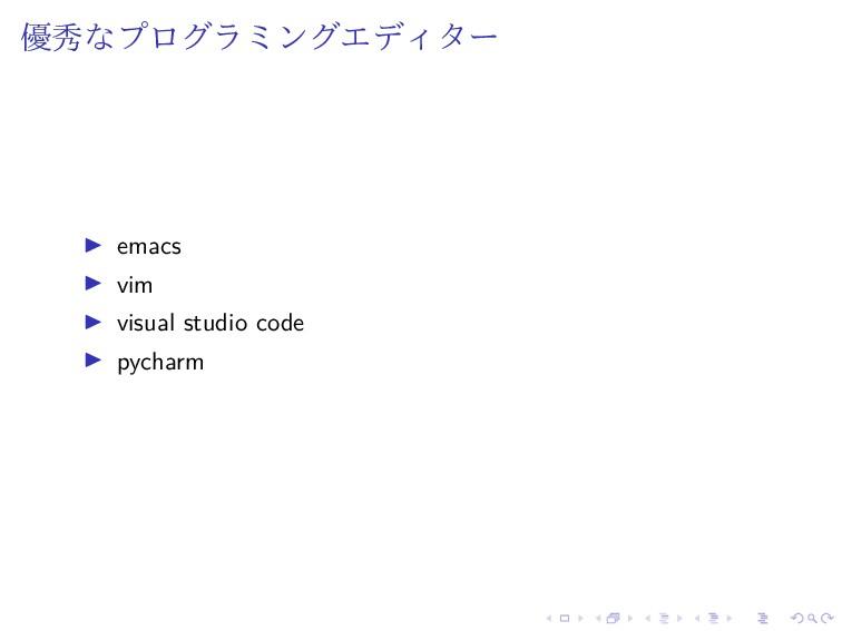 優秀なプログラミングエディター emacs vim visual studio code py...