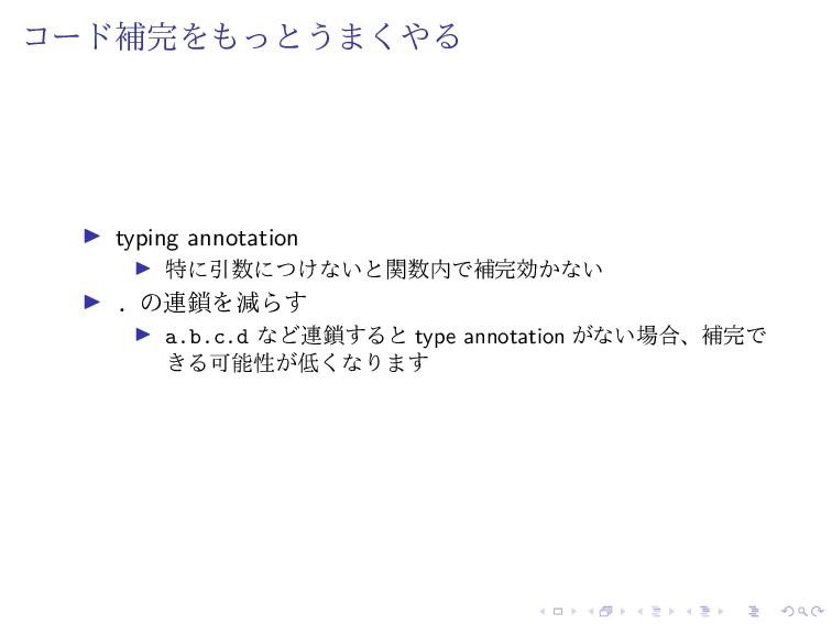 コード補完をもっとうまくやる typing annotation 特に引数につけないと関数内で...