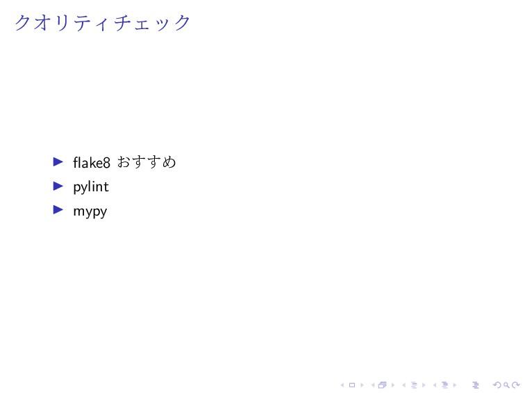クオリティチェック flake8 おすすめ pylint mypy