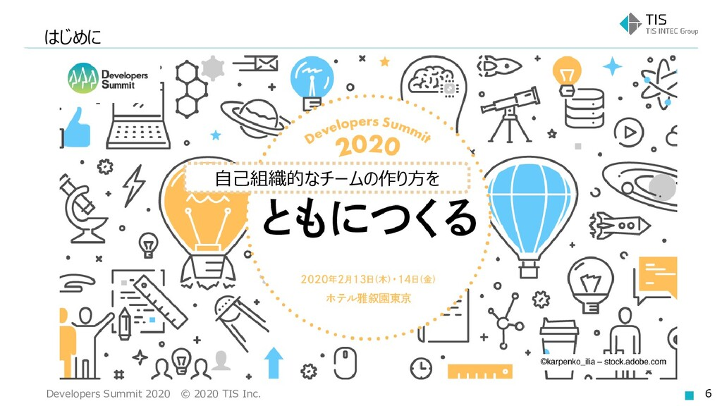 Developers Summit 2020 © 2020 TIS Inc. 6 はじめに 自...