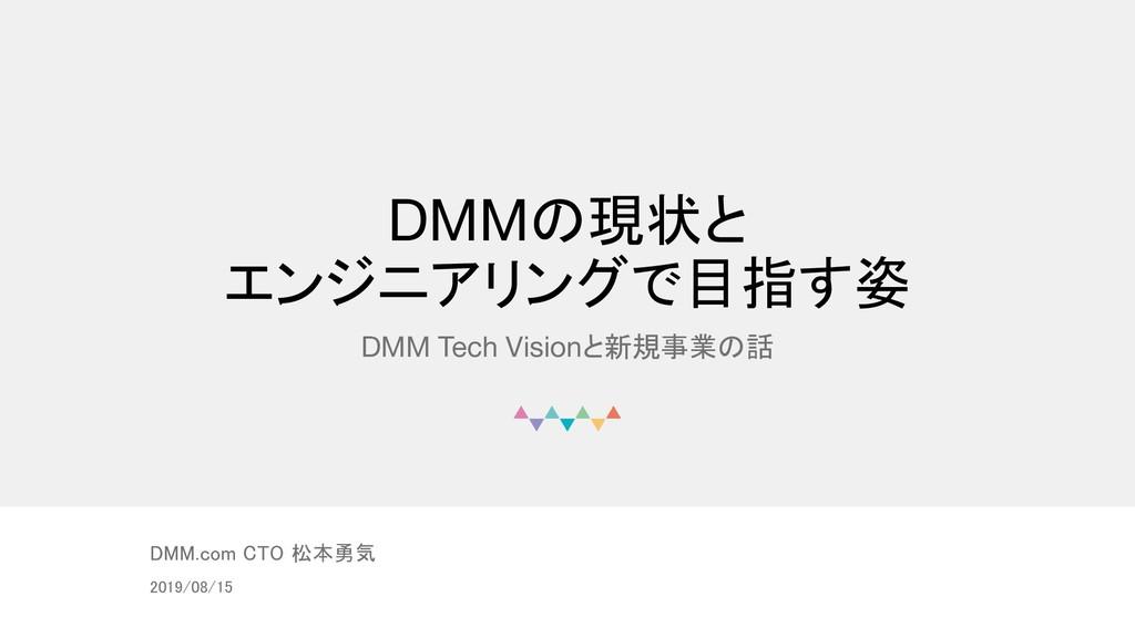 © DMM.com DMMの現状と エンジニアリングで目指す姿 DMM Tech Vision...