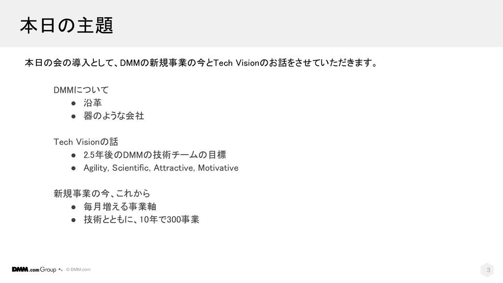 © DMM.com 本日の主題 3 DMMについて ● 沿革 ● 器のような会社  T...