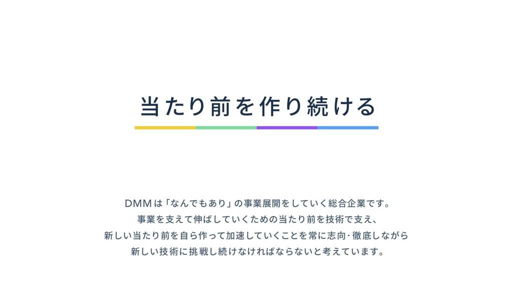 © DMM.com 9
