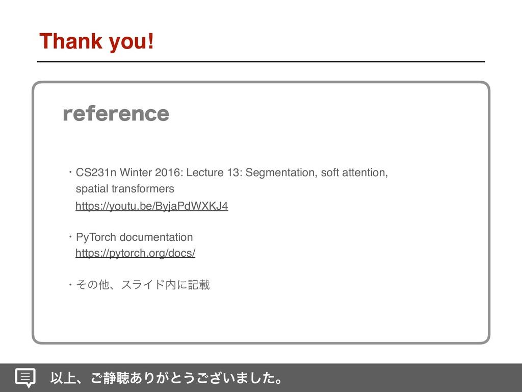 Ҏ্ɺ͝੩ௌ͋Γ͕ͱ͏͍͟͝·ͨ͠ɻ SFGFSFODF Thank you! ɾCS231n...