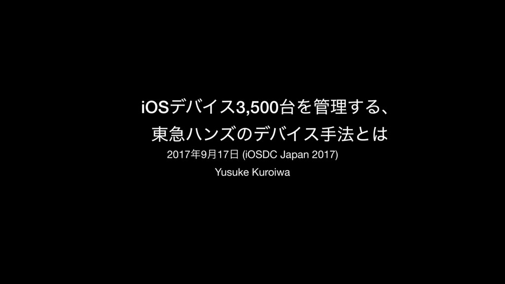 iOSσόΠε3,500Λཧ͢Δɺ ౦ٸϋϯζͷσόΠεख๏ͱ 20179݄17 (...