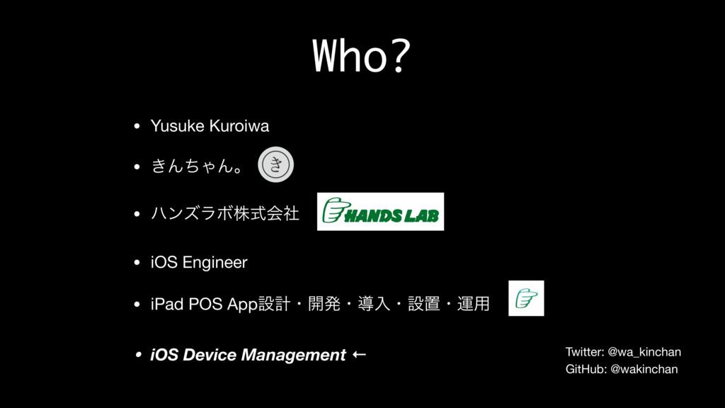 Who? • Yusuke Kuroiwa  • ͖ΜͪΌΜɻ  • ϋϯζϥϘגࣜձࣾ  •...