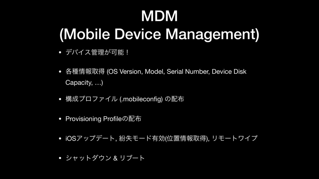MDM (Mobile Device Management) • σόΠε؅ཧ͕Մೳʂ  • ...