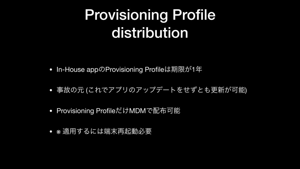 Provisioning Profile distribution • In-House app...
