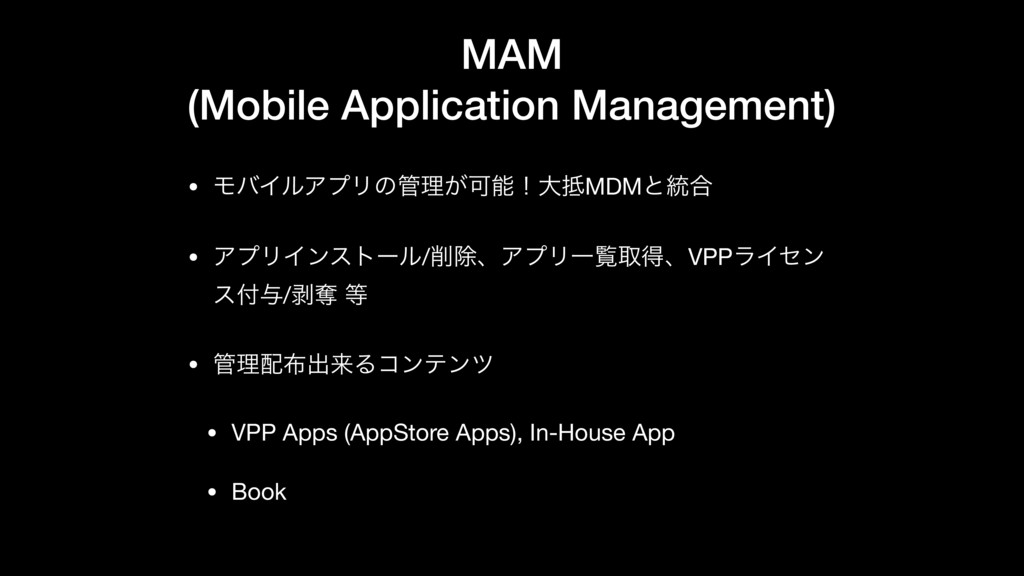 MAM (Mobile Application Management) • ϞόΠϧΞϓϦͷ؅...