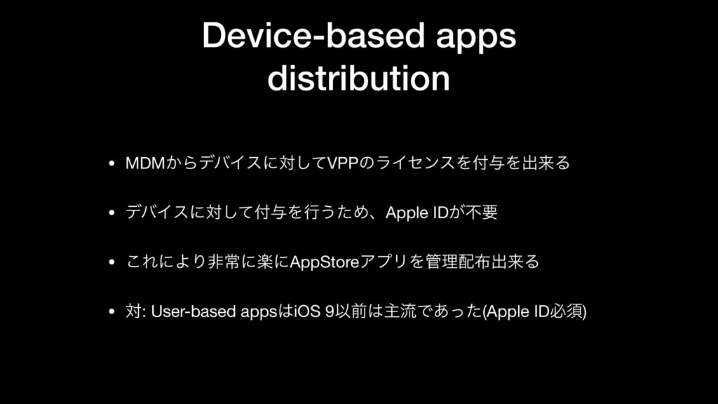 Device-based apps distribution • MDM͔ΒσόΠεʹରͯ͠V...