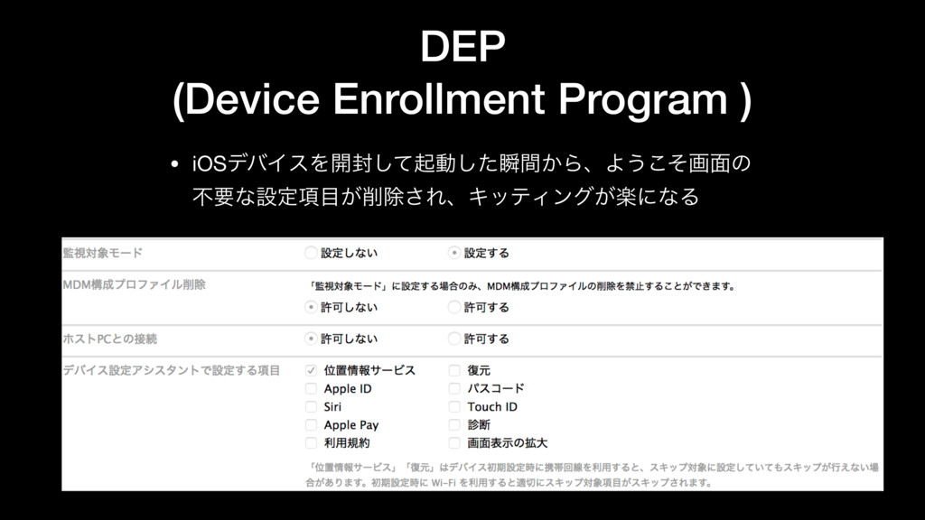 DEP (Device Enrollment Program ) • iOSσόΠεΛ։෧ͯ͠...