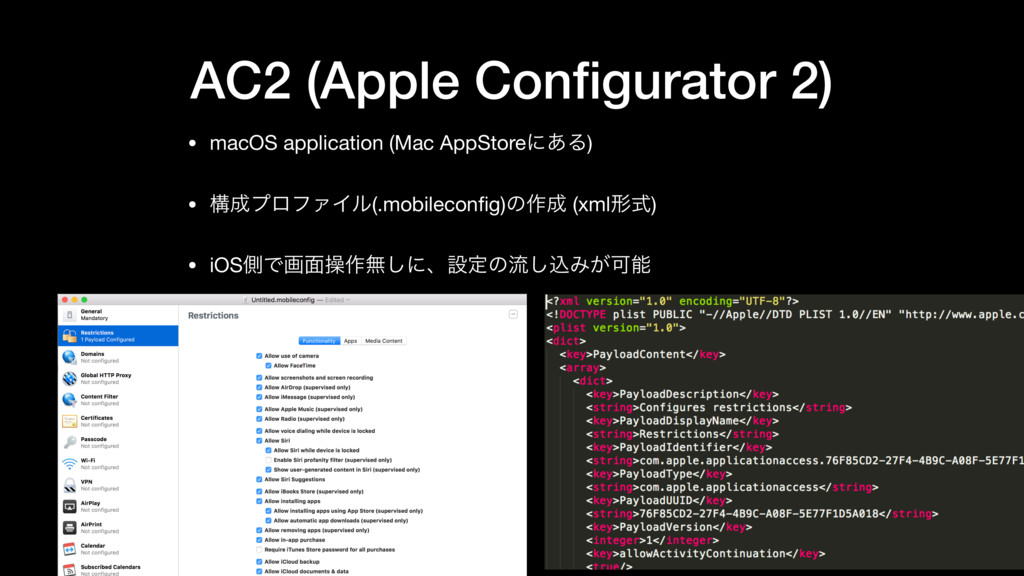 AC2 (Apple Configurator 2) • macOS application (...